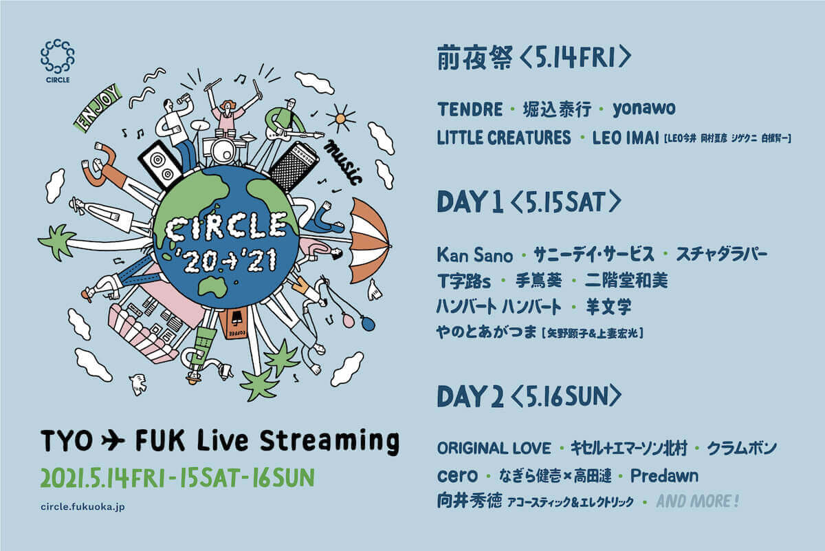 無観客ライブ配信祭<br>「CIRCLE '20→'21 東京✈︎福岡 実況中継」開催決定!!