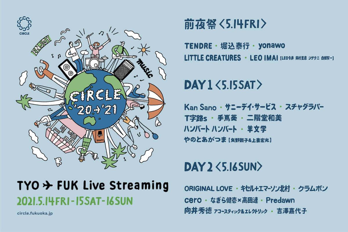 今週末に開催の「CIRCLE '20→'21 東京✈︎福岡 実況中継」。<br>全ての出演者が出揃い、タイムテーブルも発表!