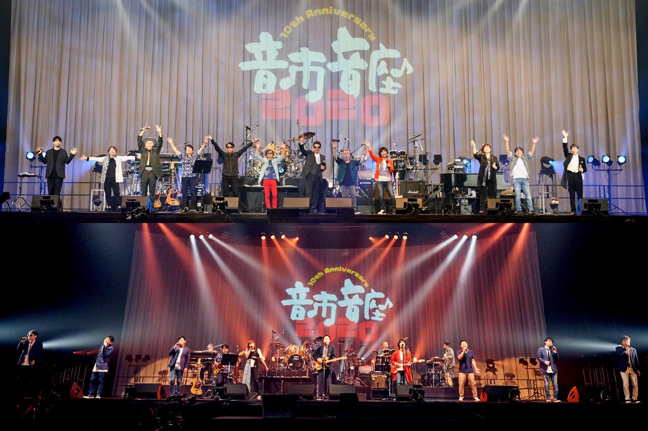 『10th Anniversary 音市音座 2020』<BR>7/28にBlu-ray・DVD発売決定!