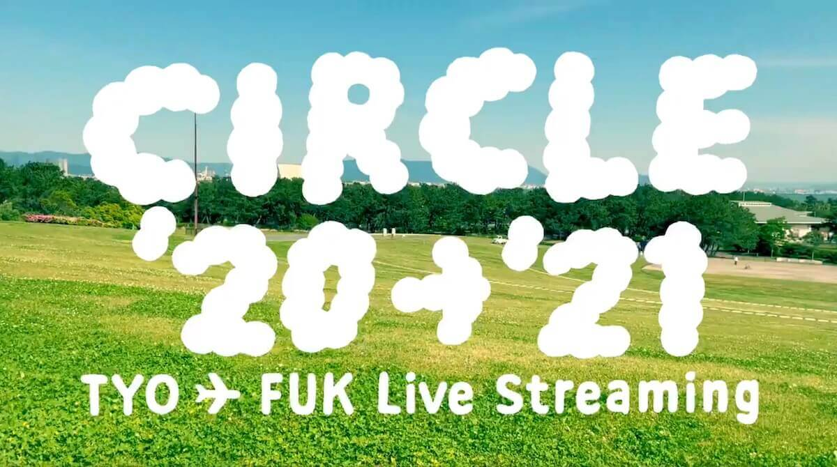 CIRCLE '20→'21 東京✈︎福岡 実況中継<br>ダイジェスト映像を公開!
