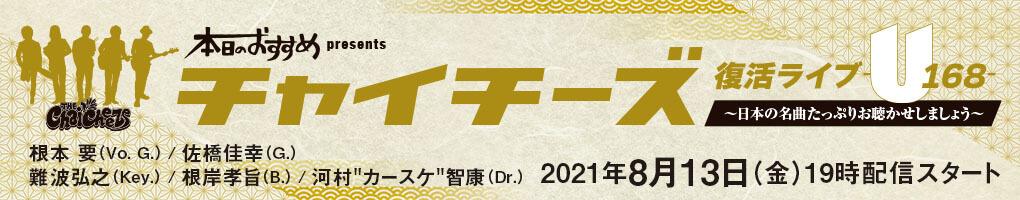 根本要&佐橋佳幸率いる「ザ・チャイチーズ」<br>復活ライブ開催決定!