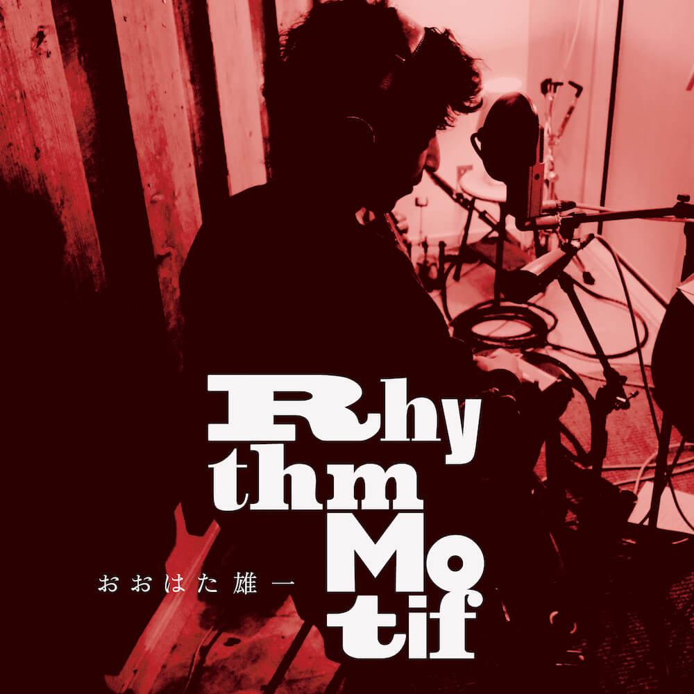 『Rhythm Motif』[DISC REVIEW]